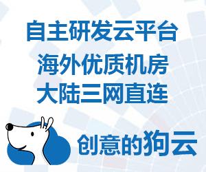 狗云是2019年成立的VPS服务商,自主开发后台和VPS管理系统,采用KVM虚拟化,Windows/Linux都选,目前有香港、日本、德国、美国坡机房可选