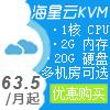 海星云是2016年成立的VPS服务商,属于九零创新实验室旗下品牌,自主开发财务和VPS管理系统,采用KVM虚拟化,Windows/Linux都选,目前有日本、香港、美国和新加坡机房